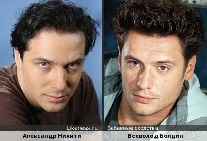 Александр Никитин и Всеволод Болдин