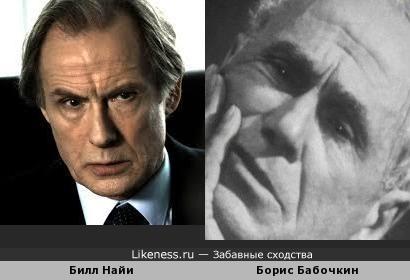 Билл Найи и Борис Бабочкин