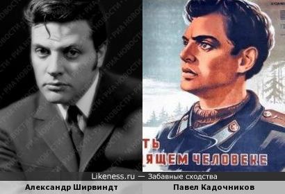 Александр Ширвиндт и Павел Кадочников с плаката