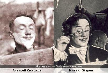 Алексей Смирнов и Михаил Жаров