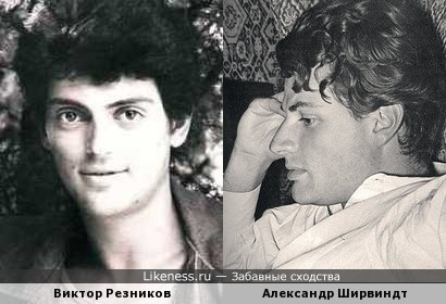 Виктор Резников и Александр Ширвиндт
