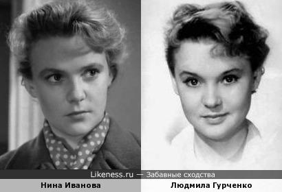 Нина Иванова и Людмила Гурченко