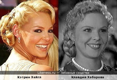 Кэтрин Хейгл и Клавдия Хабарова