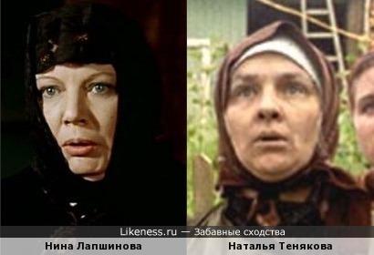 Нина Лапшинова и Наталья Тенякова