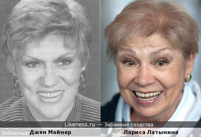 Джен Майнер и Лариса Латынина