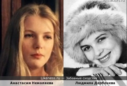 Анастасия Немоляева и Людмила Дербенева