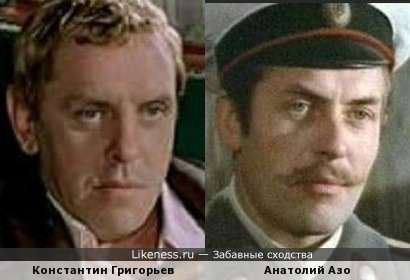 Константин Григорьев и Анатолий Азо