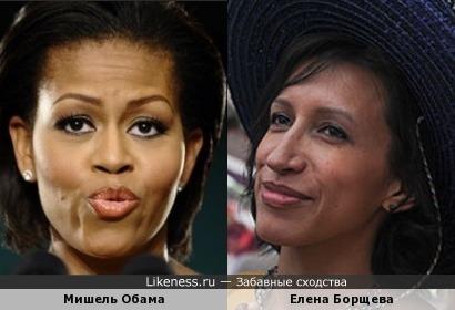 Мишель Обама и Елена Борщева