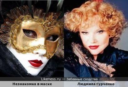 Незнакомка в маске и незнакомка в маске