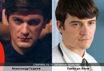 Александр Гудков и Орландо Блум
