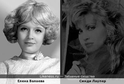 Елена Валаева и Синди Лаупер