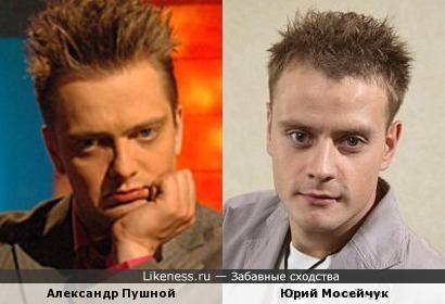 Александр Пушной и Юрий Мосейчук