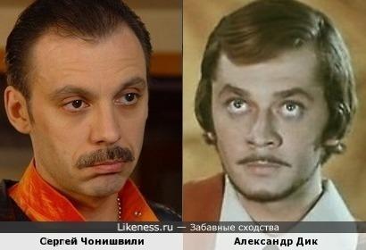Александр Дик и Сергей Чонишвили