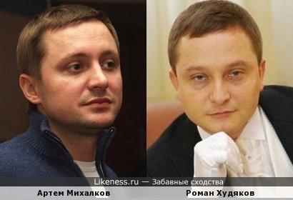 Артем Михалков и Роман Худяков