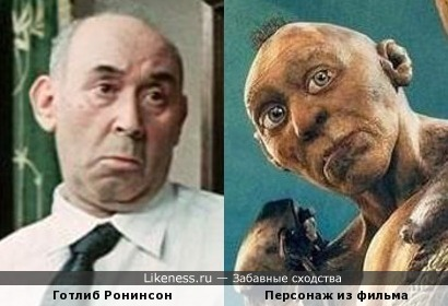Готлиб Ронинсон и великан