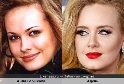 Анна Горшкова и Адель