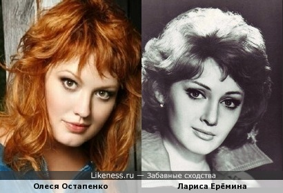 Олеся ОстапенкоЛариса Ерёмина