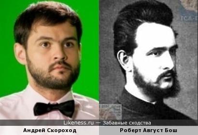 Андрей Скороход и Роберт Август Бош
