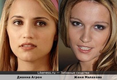Дианна Агрон и Женя Малахова