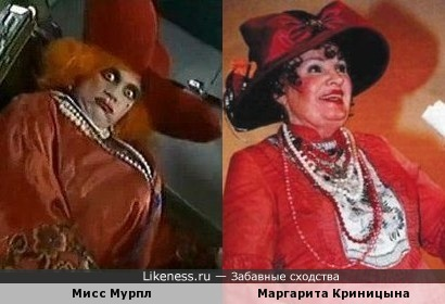 Мисс Мурпл и Маргарита Криницына