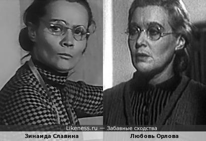 Зинаида Славина и Любовь Орлова