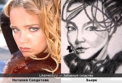 Наталия Солдатова и Бьерк