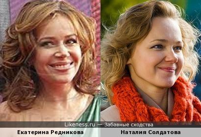 Екатерина Редникова и Наталия Солдатова