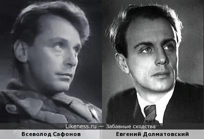 Всеволод Сафонов и Евгений Долматовский