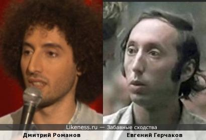 Евгений Герчаков и Дмитрий Романов