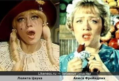 Лолита Цаука и Алиса Фрейндлих