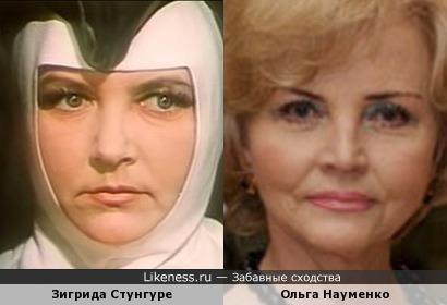 Зигрида Стунгуре и Ольга Науменко