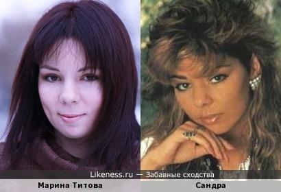 Марина Титова и Сандра