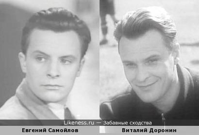 Евгений Самойлов и Виталий Доронин