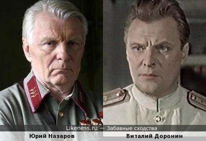 Юрий Назаров и Виталий Доронин