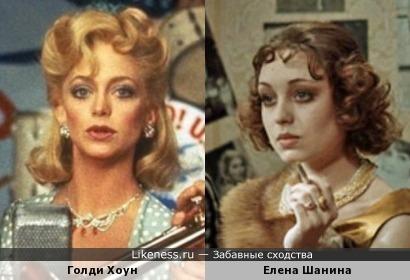 Голди Хоун и Елена Шанина