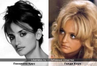 Пенелопа Крус и Голди Хоун