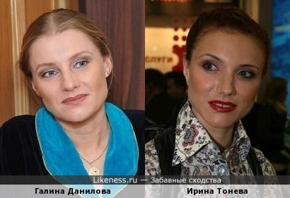 Галина Данилова и Ирина Тонева