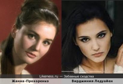 Жанна-Прохоренко и Вирджиния Ледуайен