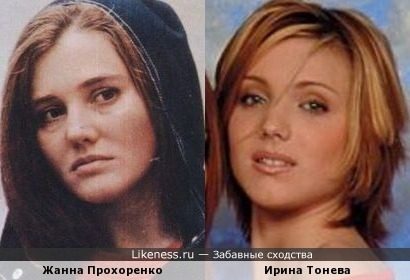 Жанна Прохоренко и Ирина Тонева