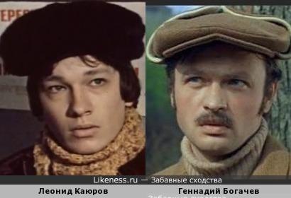 Леонид Каюров и Геннадий Богачев