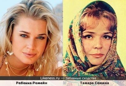 Ребекка Ромейн и Тамара Семина