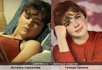 Наталья Селезнева и Тамара Семина