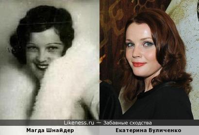 Магда Шнайдер и Екатерина Вуличенко