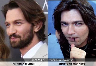 Михил Хаушман и Дмитрий Маликов