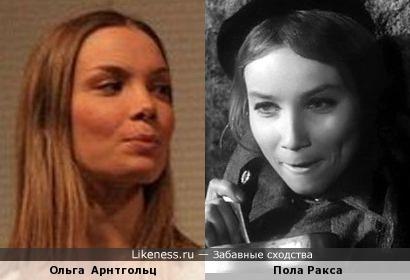 Ольга Арнтгольц и Пола Ракса