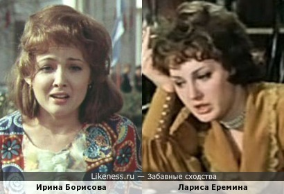 Ирина Борисова и Лариса Еремина