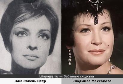 Ана Ракель Сатр и Людмила Максакова