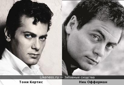 Тони Кертис и Ник Офферман