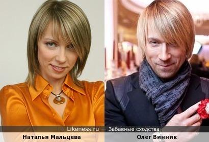 Наталья Мальцева и Олег Винник