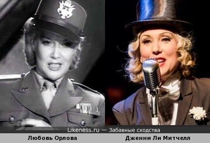 Любовь Орлова и Дженни Ли Митчелл